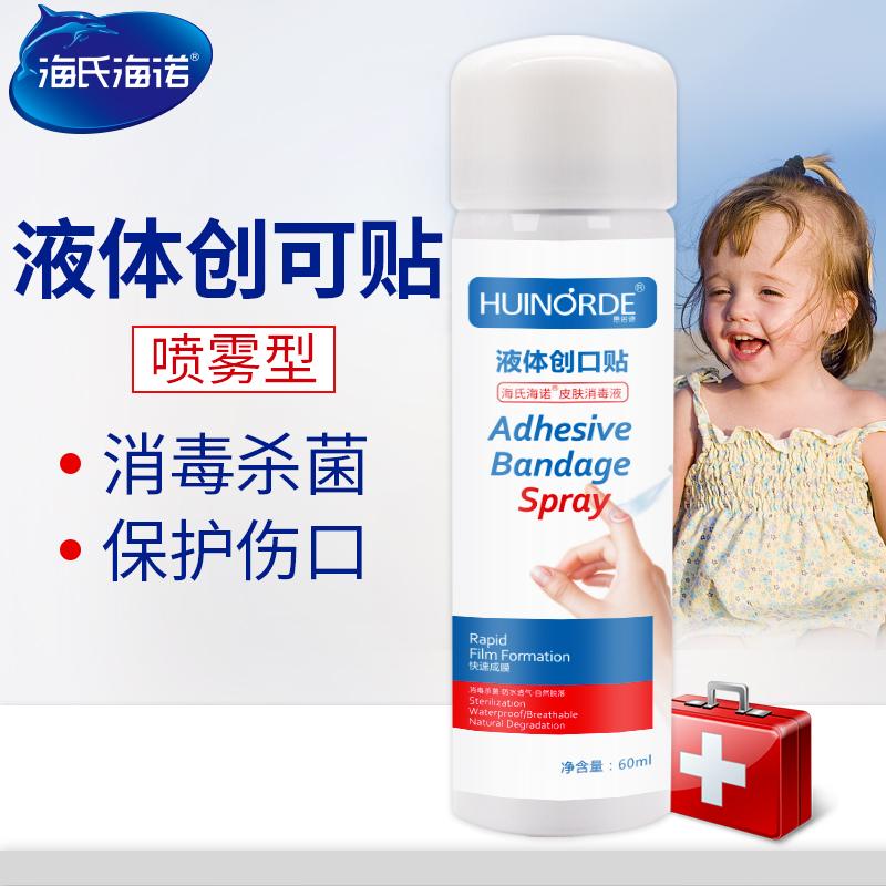 海氏海诺液体创可贴愈合消毒杀菌喷雾防水伤口止血透气液态创口贴