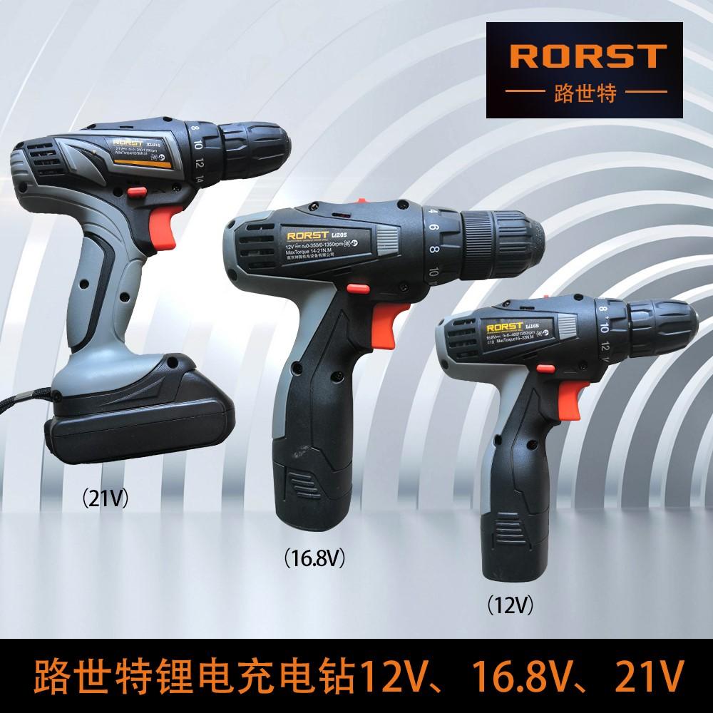 路世特RORST鋰電充電手電鉆雙速鉆電動起子機螺絲刀手槍家用包郵