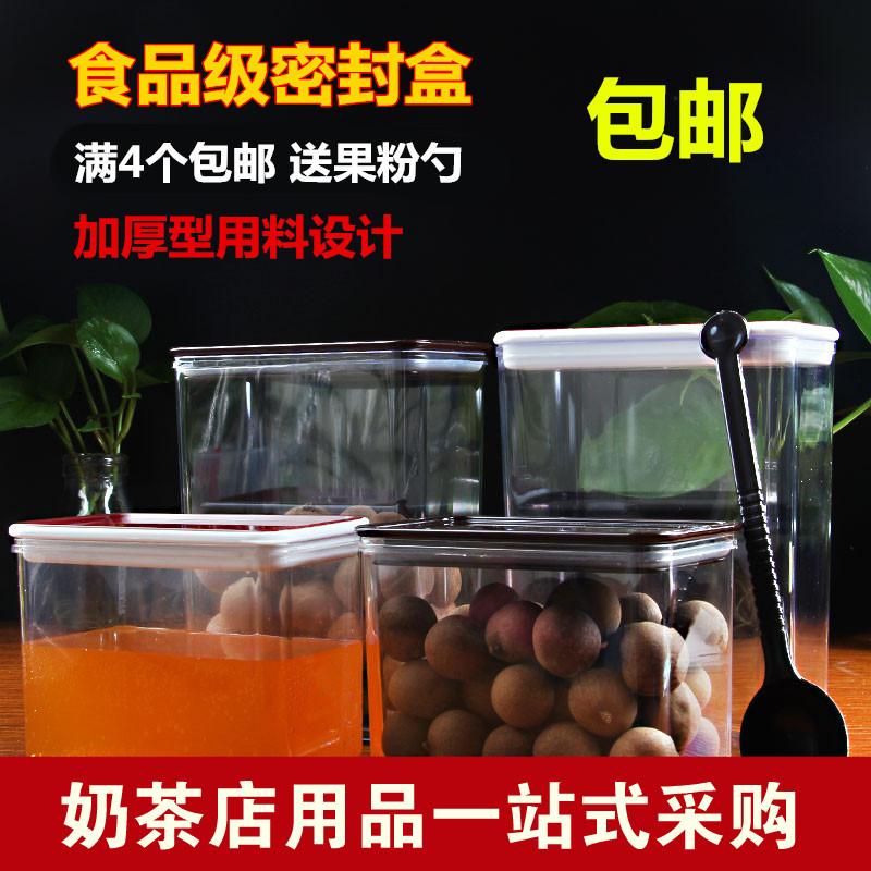 方豆盒密封罐 塑料奶茶粉咖啡粉盒 儲存罐保鮮盒奶茶店專用果粉盒