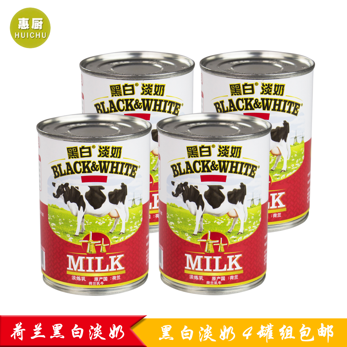 Черно-белое свет молоко 400g нидерланды черно-белое все смазка свет молочный шелк носок молочный чай сырье 4 бак бесплатная доставка