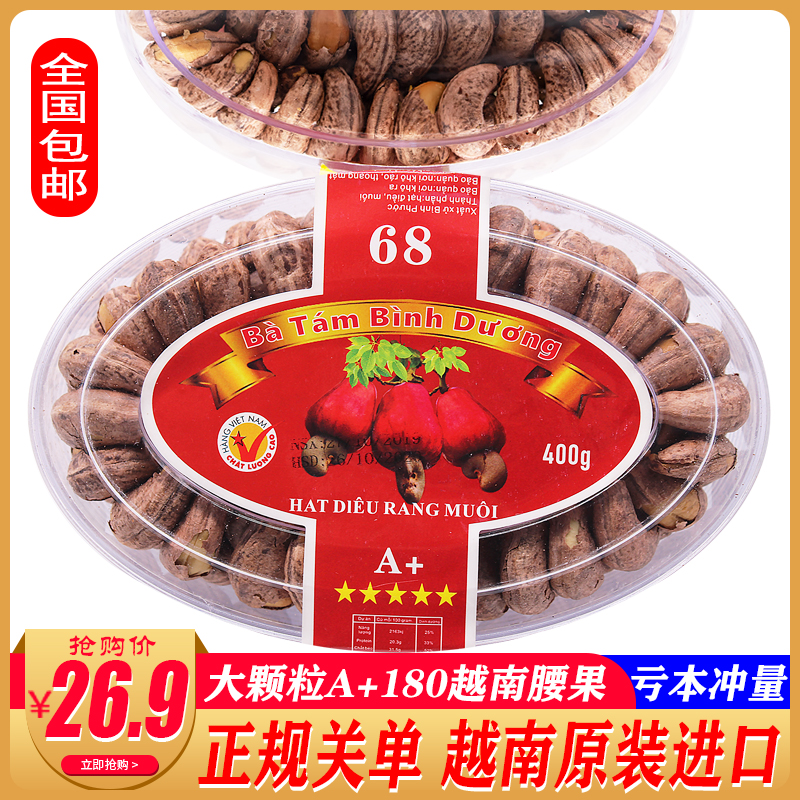 Package of cashew nuts imported from Vietnam in red label box