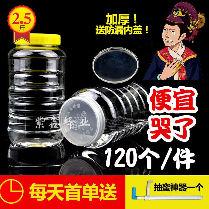 加厚1.25公斤2.5装两二2斤半蜂蜜瓶透明食品级塑料蜜蜂瓶子密封罐