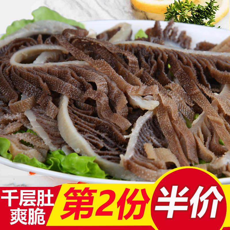 重庆火锅食材新鲜批发火锅店配菜品 新鲜毛肚牛百叶 千层肚 250g