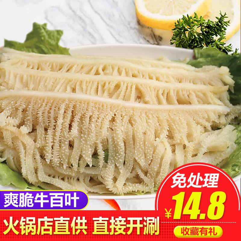 火锅配菜食材牛百叶新鲜四川毛肚批发火锅配菜品丝丝白千层肚250g