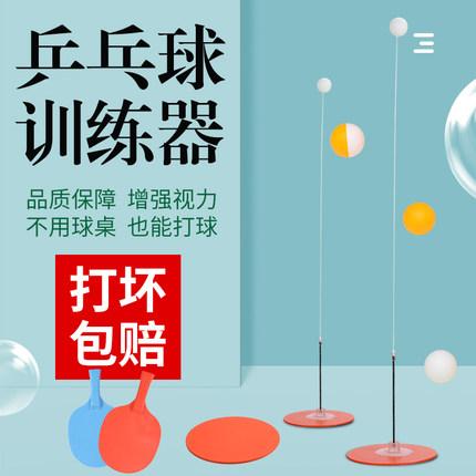 弹力软轴乒乓球训练器单人自练球视力神器儿童防近视玩具球拍家用