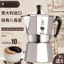 买1送8意大利Bialetti比乐蒂咖啡壶家用煮咖啡摩卡壶手冲咖啡进口
