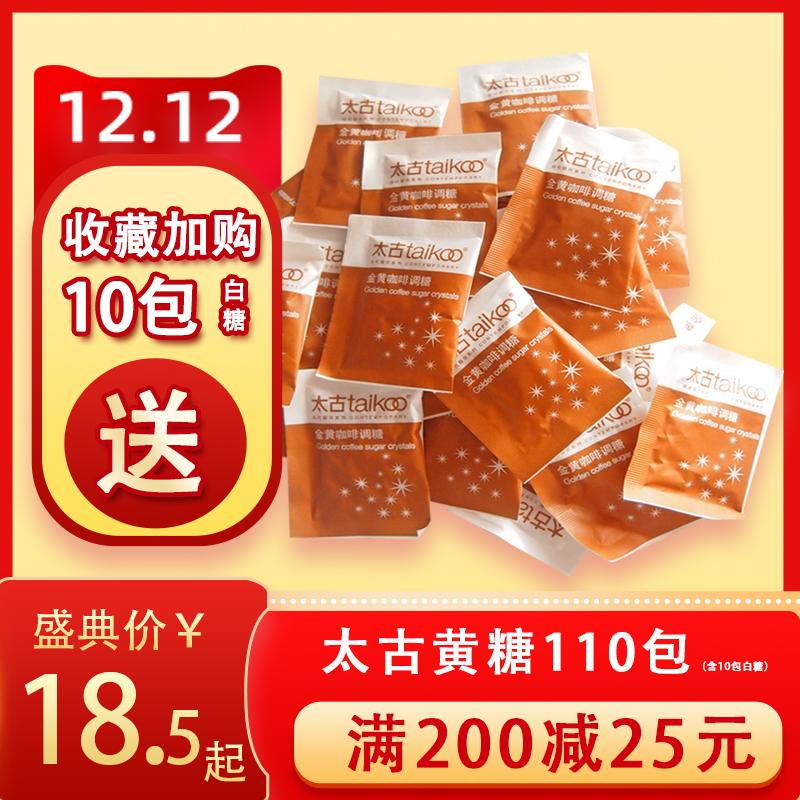 加赠10包 太古taikoo金黄咖啡调糖黄糖包健康糖伴侣赤砂糖整包