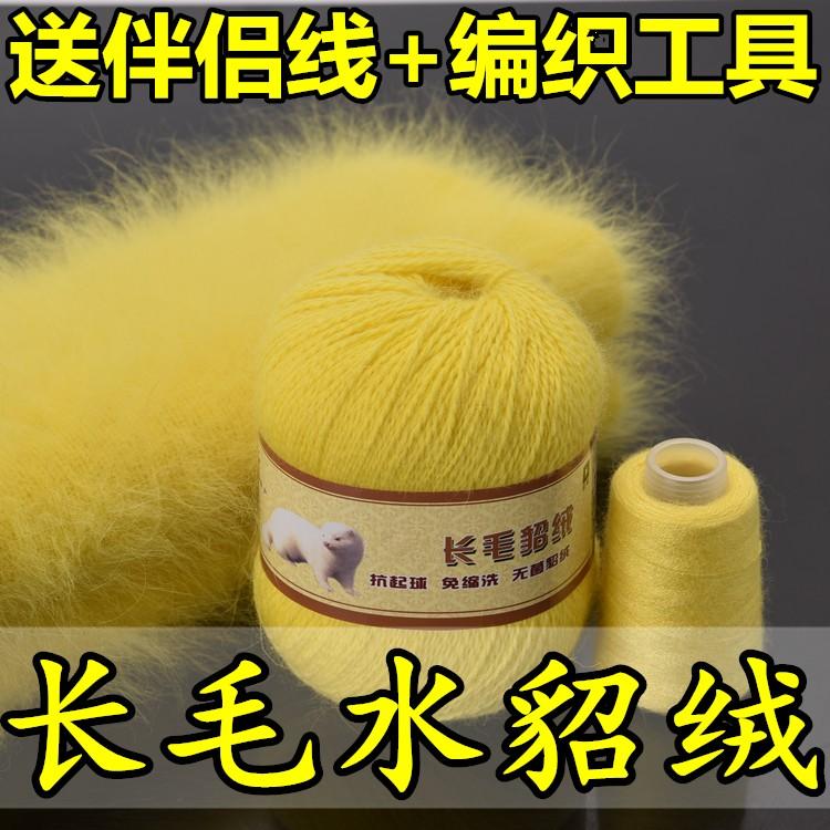 6+6长毛貂绒线 正品水貂绒线 手编中粗毛线 特价机织羊绒线纱九妹