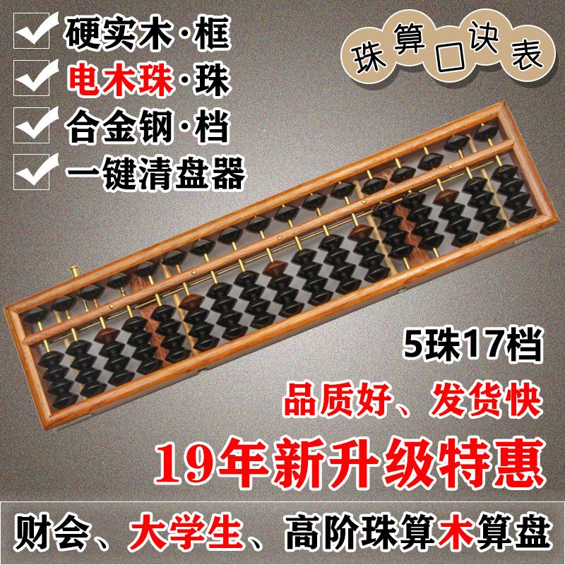 五珠银行财会会计学生儿童专用算盘17档木制珠心算清盘器一键复