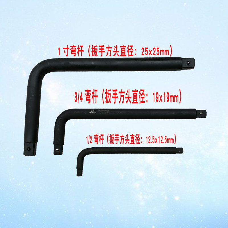 3/4寸重型套筒弯杆套筒扳杆接杆 1寸系列套筒附件 1/2L型套筒扳手