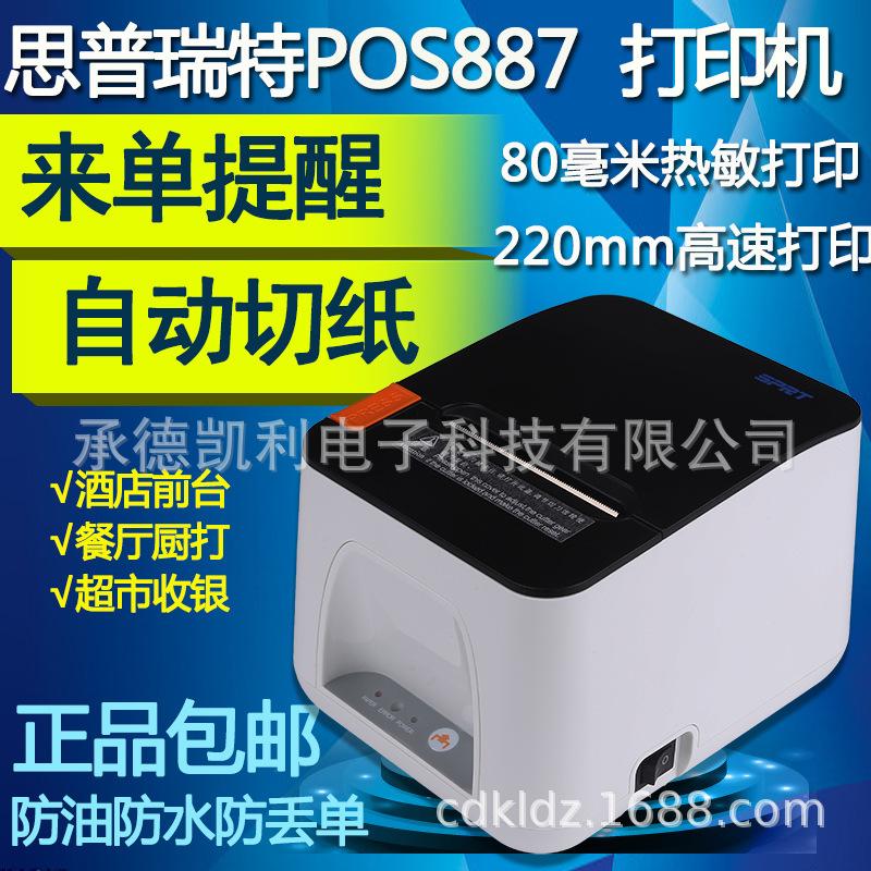 pos887热敏打印机商陆花软件flipos80打印机蓝牙智慧商贸