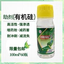 农用有机硅助剂农用高渗透剂有机硅正品展着剂增效剂耐雨水 包邮