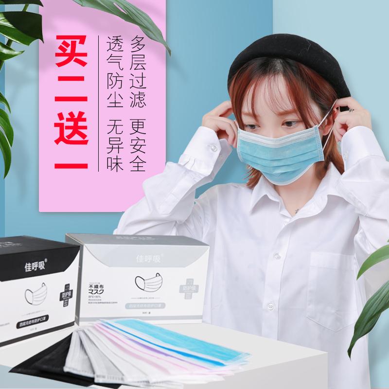 口罩 一次性防尘防风防晒透气面罩美容薄款50只装单独男女通用