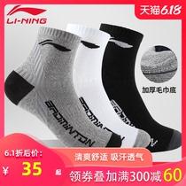 李宁袜子男中筒短袜纯棉防臭透气篮球袜毛巾底跑步专业吸汗运动袜