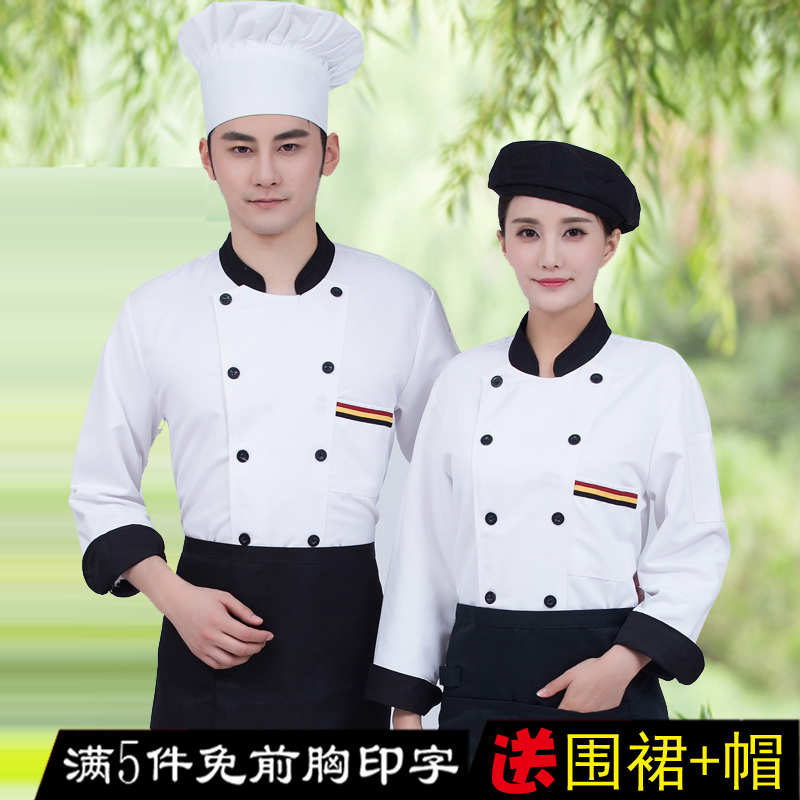 Hotel chefs clothing long sleeve mens and womens cake room pastry Bakers work clothes canteen chefs clothes autumn and winter clothes