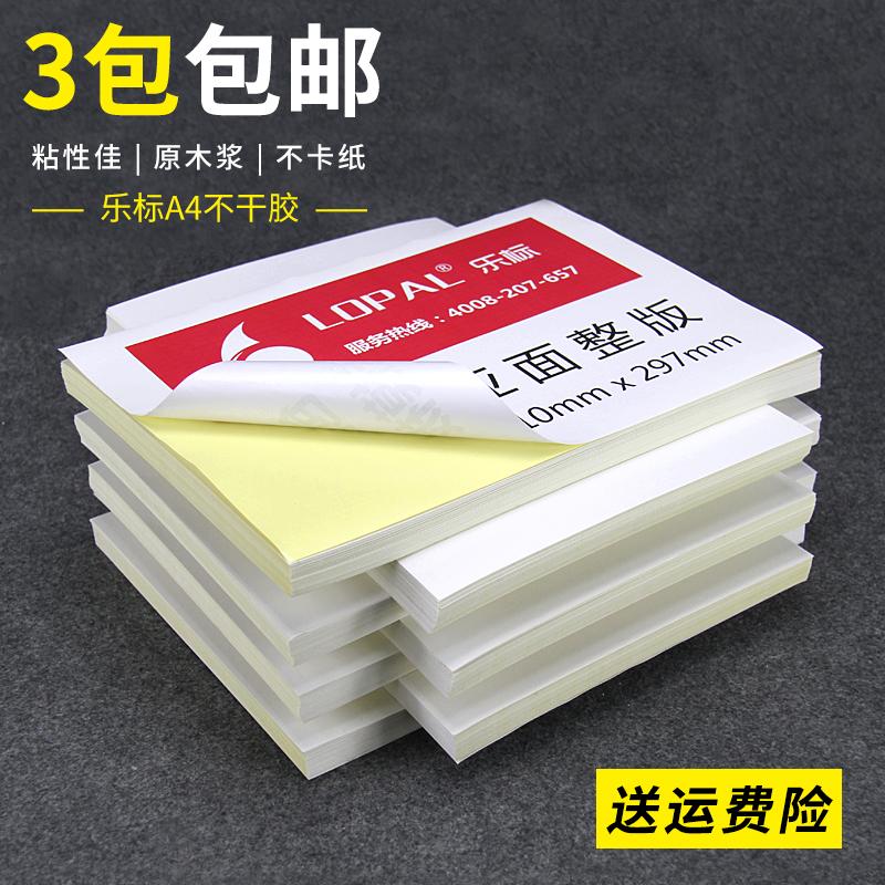 a4不干胶打印纸