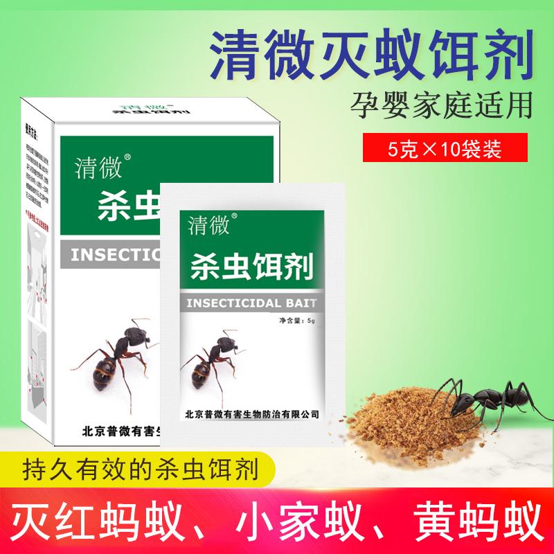 清微牌灭蚂蚁药灭蚁饵剂杀小灵蚂蚁
