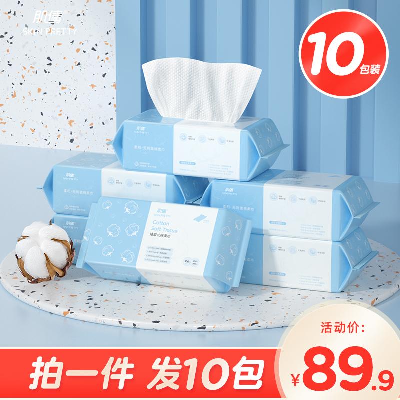 10包装|薇垭推荐洗脸巾一次性纯棉柔洁面巾官方旗舰店家用抽取式