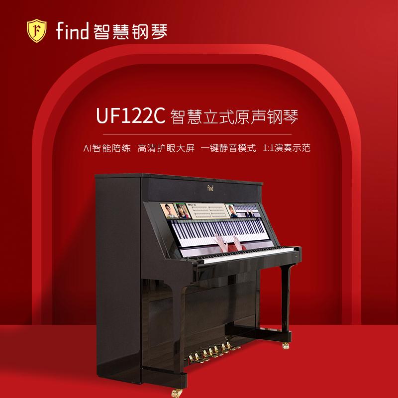 可戴耳机静音系统自动演奏UF122C智慧原声立式钢琴uFind