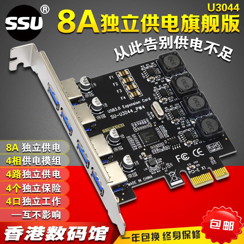 SSU正品 PCI-E转usb3.0扩展卡 四口高速台式机USB3.0扩展卡4口NEC