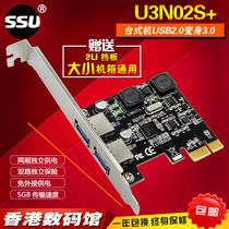 SSU电脑usb3.0扩展卡PCIe转USB3.0接口卡支持2U三代NEC芯片台式