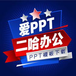 人工下载二哈办公ppt包站长ppt梦想爱ppt会员各类图网模板代下载