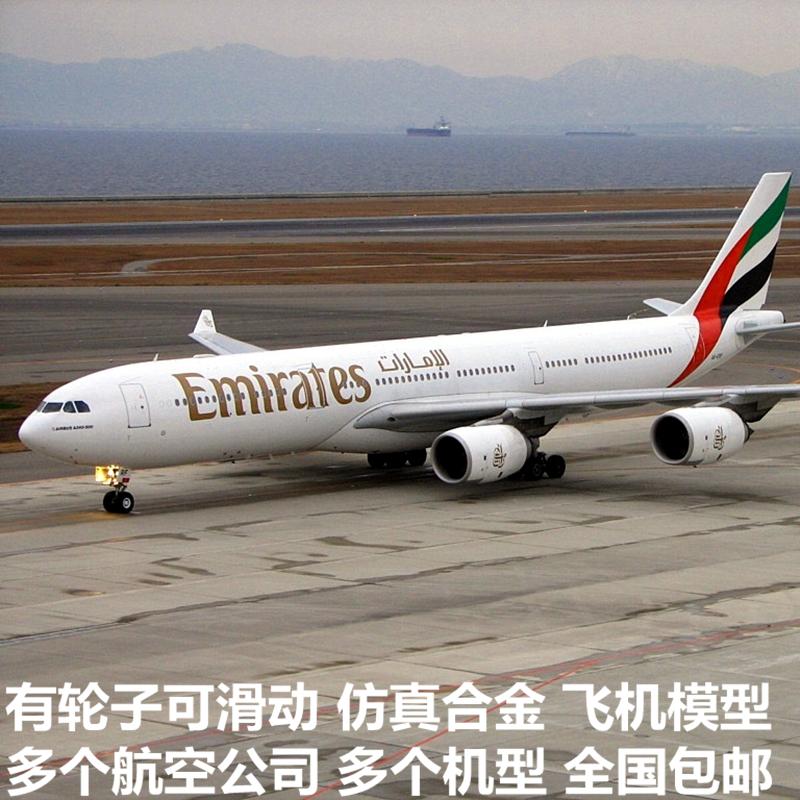Сплав самолет модель моделирование собирать военный украшение южная авиация волна звук 777 люди лодка пассажир машина оснащена колесо