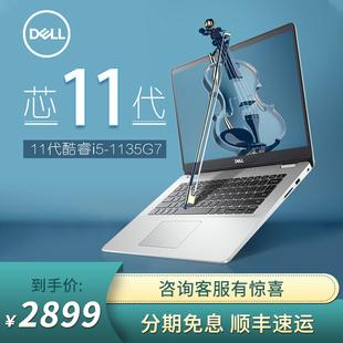 Dell/戴尔3400灵越5000 3501十一代英特尔酷睿i3办公14英寸i5轻薄便携学生笔记本电脑女生15寸成就3500旗舰店
