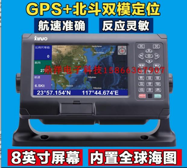 Xinnuo xf-808 marine chart machine Beidou GPS dual mode marine fishing navigation instrument 8 inch
