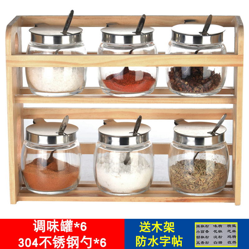 厨房用品家用玻璃木架套装盐调料盒满48元可用20元优惠券