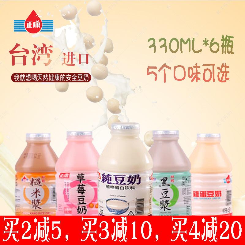 Zhengkang pure soybean milk black soybean milk strawberry egg soybean milk 330ml * 6 bottled vegetable protein beverage imported from Taiwan