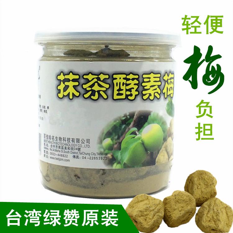 高活性乳酸菌梅子台湾进口酵素梅热销17件限时2件3折