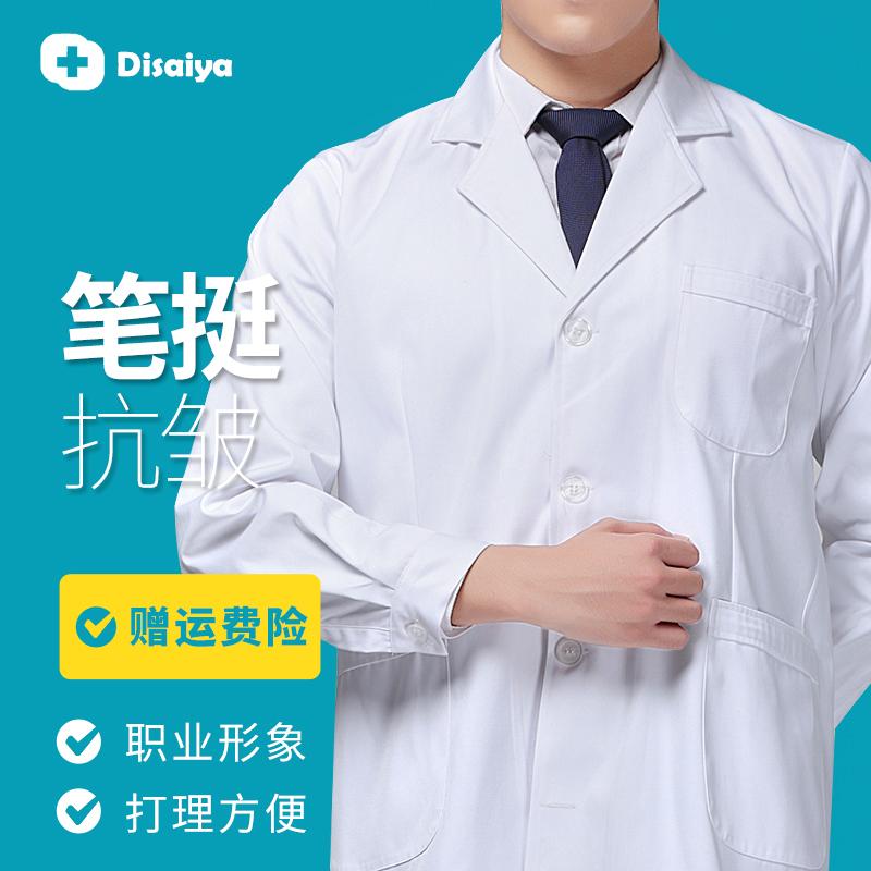 迪塞雅医生白大褂男长袖冬装医院诊所药店服短袖医师工作服白大衣