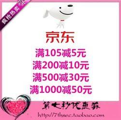 京东优惠券满105-5/200-10/500-30/1000-50元代金抵用全品类东券