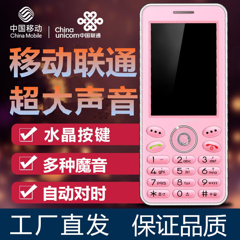 WDBOO/万迪宝 Z11女士直板大屏大声音老人机移动联通通话变音手机