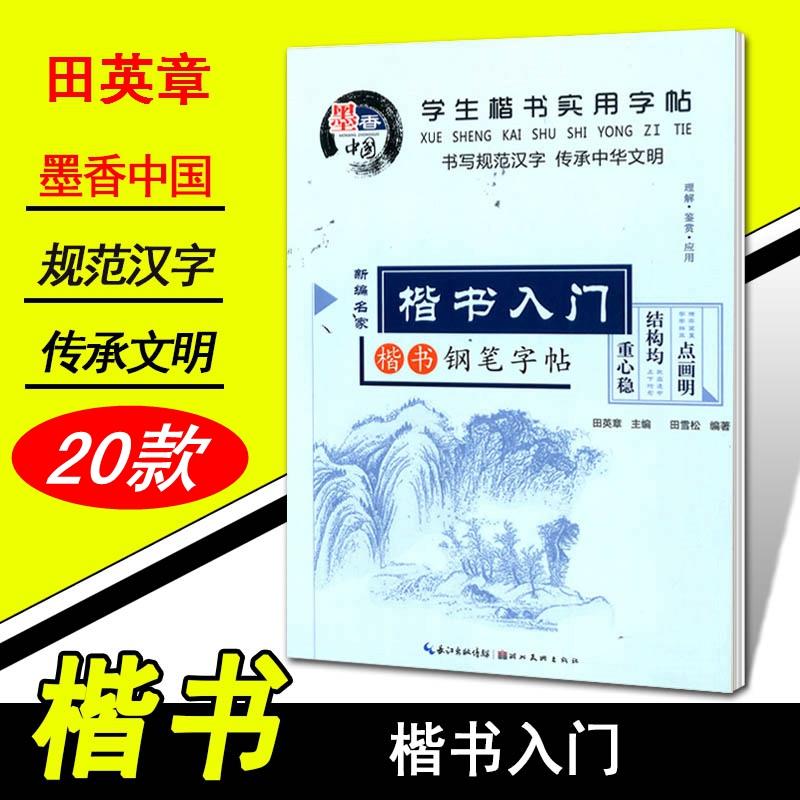 田英章学生楷书入门临摹常用字帖不包邮