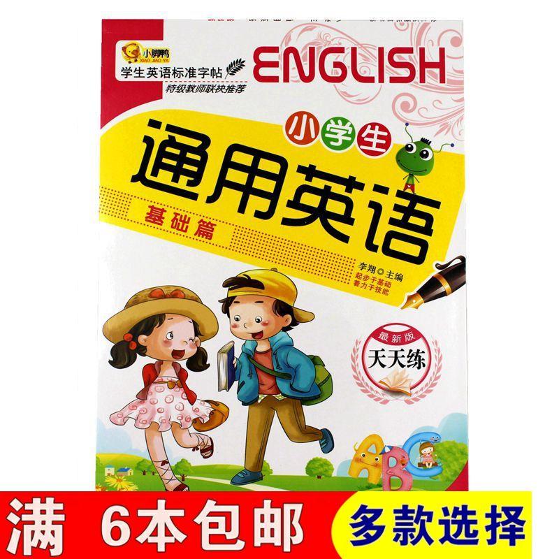 正版小学生通用英语基础篇双面英文临摹速成字帖描红本批发包邮