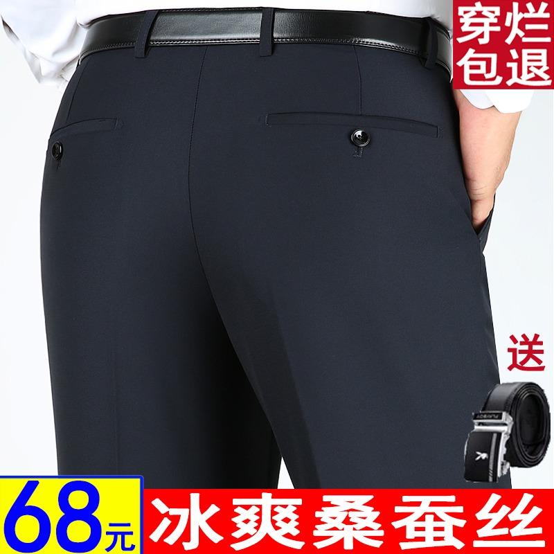 富贵鸟桑蚕丝西裤男春夏薄款中年直筒免烫上班西装裤秋冬羊毛男裤