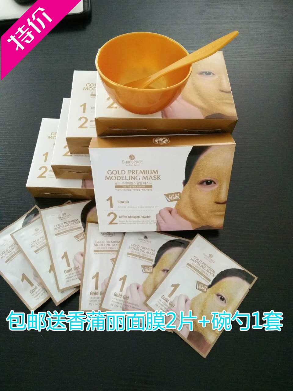 韩国SHANGPREE香蒲丽水光黄金面膜补水保湿紧致 果冻凝胶撕拉软膜