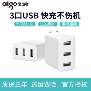 爱国者电源适配器手机插头快充USB充电器头华为安卓vivo转换器