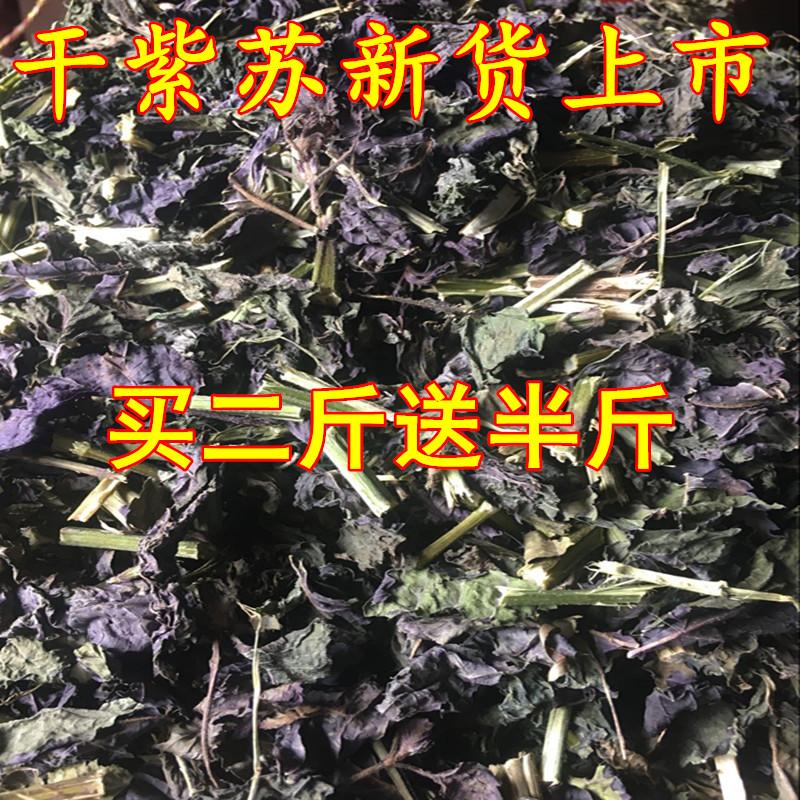 紫苏叶紫苏干紫苏去腥烧鱼虾蟹 香料 散装500克包邮
