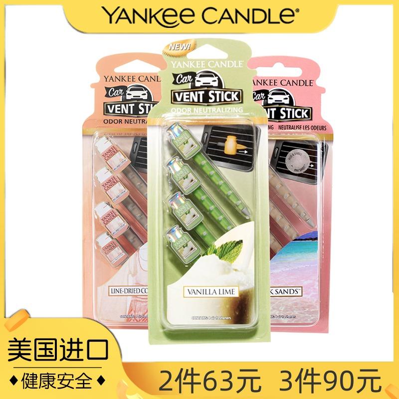 限1000张券yankee candle扬基载出风口香水夹