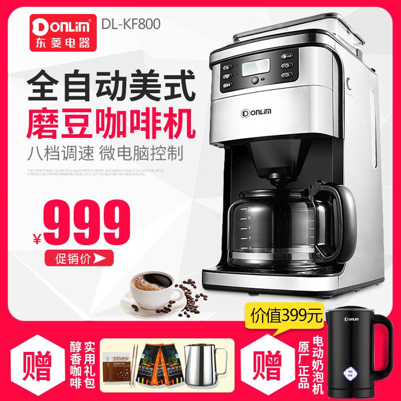 donlim /东菱dl-kf800美式咖啡机满999元可用100元优惠券