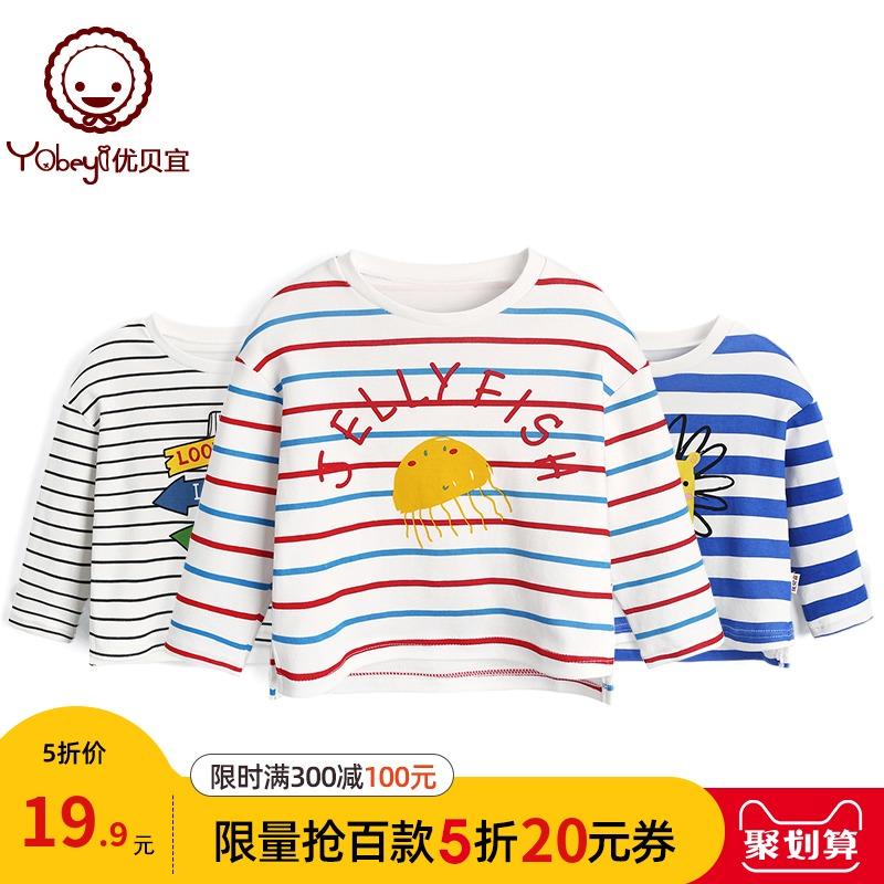 【百款5折】优贝宜儿童长袖T恤男女童条纹上衣宝宝秋装纯棉打底衫