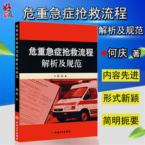 9787117093057人民卫生出版社著何庆危重急症抢救流程解析及规范