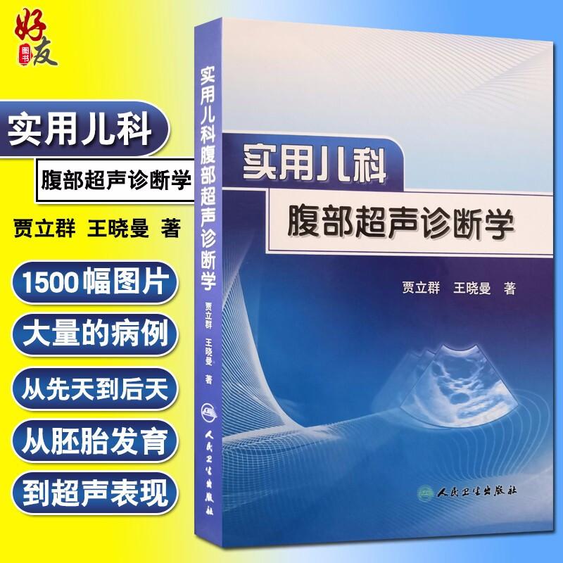 正版包邮 实用儿科腹部超声诊断学 贾立群 王晓曼 著 超声医学 人民卫生出版社 9787117116572
