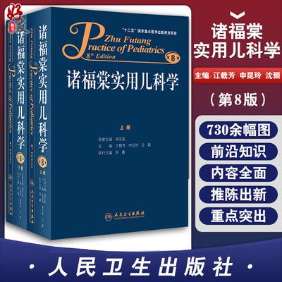 Zhu Futang Practical Pediatrics Volume Two Complete 2 Volume Set 8th Edition 8th Edition People's Health Publishing Jiang Zaifang Shen Kunling Shen Ying Editor-in-Chief Pediatric Symptom Diagnosis Pediatrics Hu Yamei