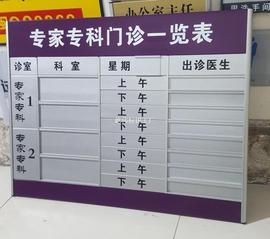 专家专科门诊一览表医院科室负责人铝合金活动式姓名职务指示牌