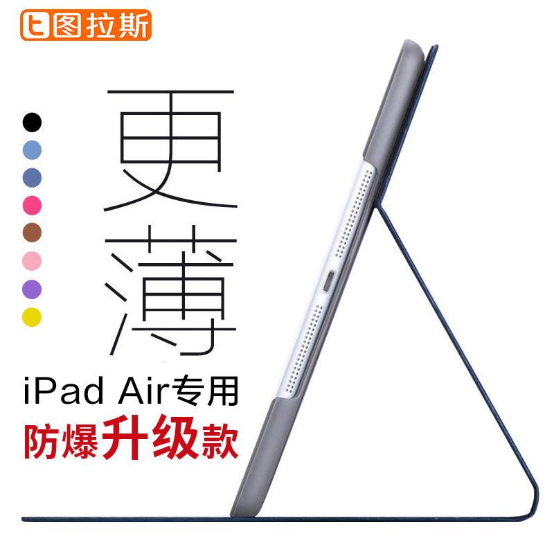圖拉斯蘋果iPad Air保護套iPadAir1超薄全包邊皮套平板電腦Pad5殼