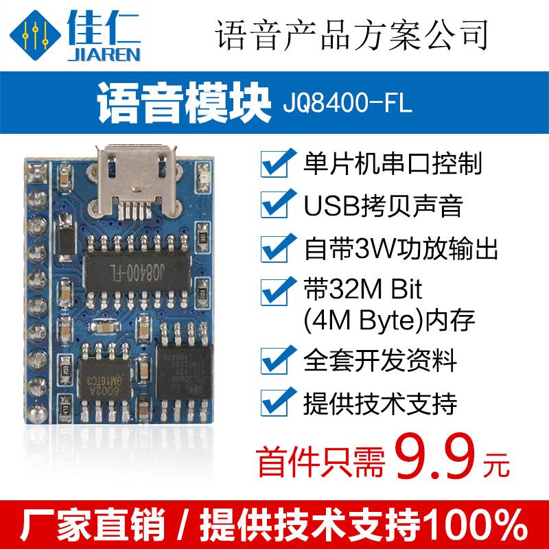 语音模块串口控制USB拷贝合成模块音乐芯片语音IC模块JQ8400-FL